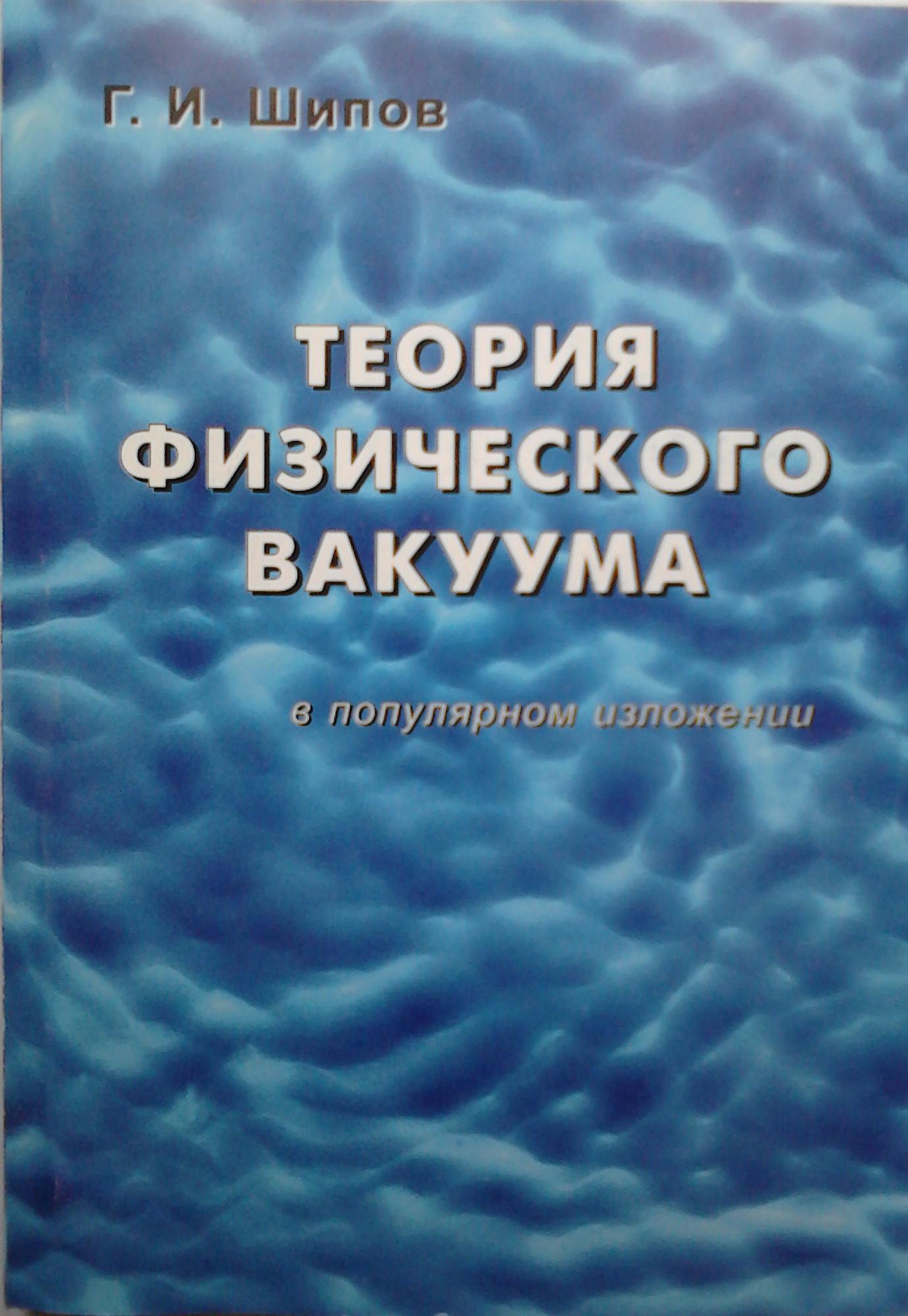 скачать бесплатно книгу теория физического вакуума